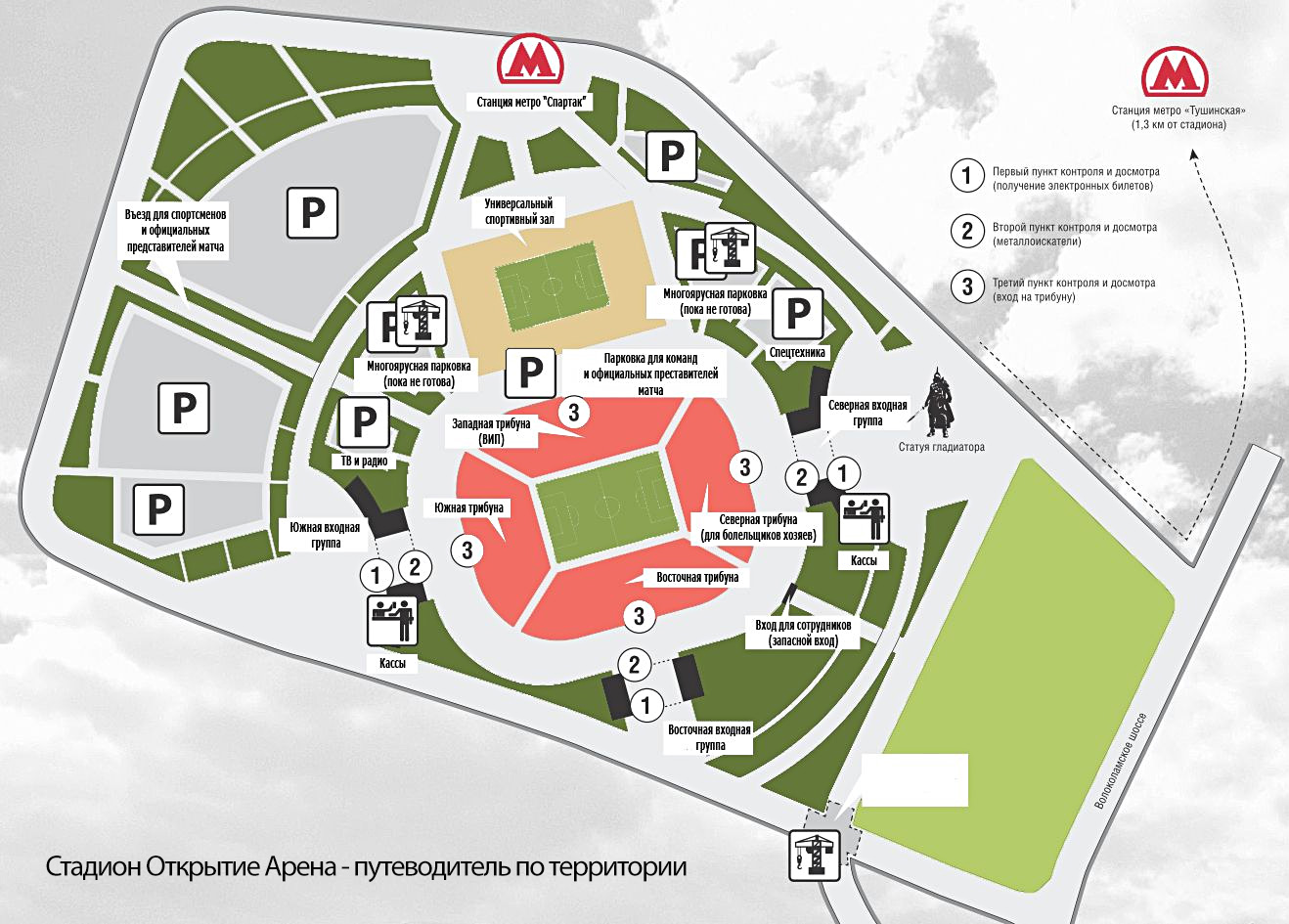 Открытие арена схема гостевого сектора